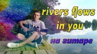 RIVER FLOWS IN YOU на гитаре (Музыка ангелов)