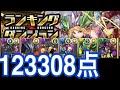 ソニアエル杯 123308点 アヌビス×ディアブロス【無課金パズドラ】Puzzle&Dragons