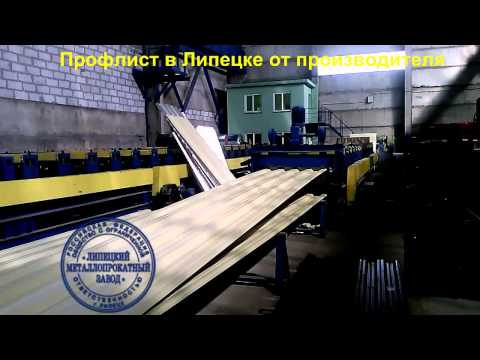 Профлист в Липецке от производителя ООО Липецкий Металлопрокатный Завод