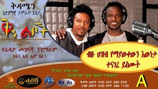Tamerat Desta With Qin Leboch Radio Program (Fitsum Asfaw)