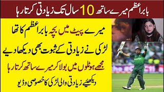 Baber Azam (Pakistan Cricketer Team Captain) Scandal Leaked Today , Exclusive Interview With Girl