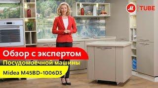 Обзор встраиваемой посудомоечной машины Midea M45BD-1006D3 Auto от эксперта «М.Видео»