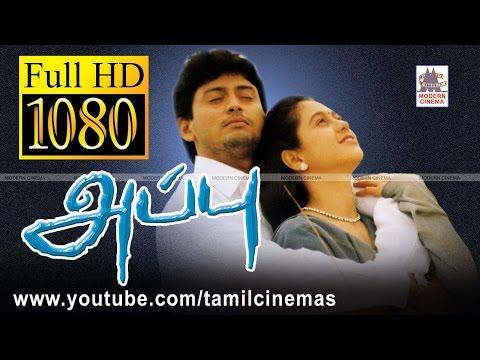 Appu Tamil Movie HD அப்பு பிரசாந்த் தேவயானி பிரகாஷ்ராஜ் நடித்த காதல் படம்
