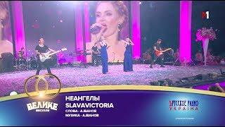 """""""Большая Свадьба"""" 2018, НЕАНГЕЛЫ - SLAVAVICTORIA"""
