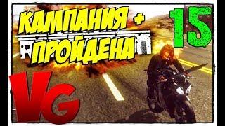 Road Redemption 2017 ☺ прохождение [60Fps Ultra] #15 - Кампания + Финал (Кампания плюс)
