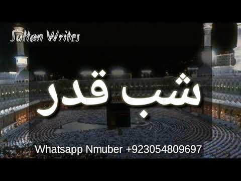 Shabe Qadar Men Logon Ki Bakkhshish Whatsapp Status 2018 || Maulana Tariq Jameel
