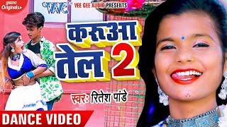 #Dance Video | 12 साल के लड़का और लड़की #Ritesh Pandey के गाने पर वायरल डांस वीडियो | करुआ तेल 2