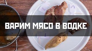 Что будет, если сварить мясо в водке?