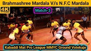 Brahmashree Mardala V/s N.F.C Mardala | Mat League | Pro Kabaddi | M.M.Y.C Ground | Votekaje| Kadaba
