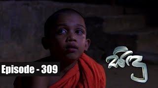 Sidu | Episode 309 12th October 2017 Thumbnail