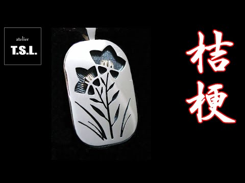 Traditional japanese pattern overlay silver jewelry -Chinese bellflower- necklace pendant.和柄