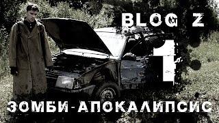 Blog Z - Зомби-апокалипсис. Пролог #1
