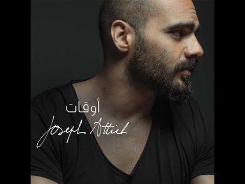 جوزيف عطية - أوقات (تحميل) | Joseph Attieh - Aw'at (Download)