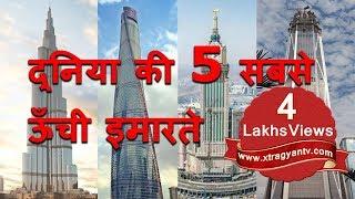 Tallest Buildings in the World [ Hindi ] अबतक की बनी आलीशान गगनचुम्बी इमारतें | XtraGyanTv |