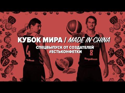 Кубок мира / Made in China / Спецвыпуск