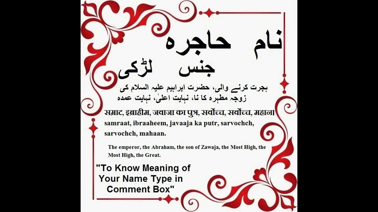 Hajra Name Meaning in Urdu - Hajra Arabic Name Meaning - YouTube