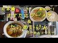 日本橋【ますたにラーメン】と【たいめいけん】らーめんコーナー Masutani Ramen & Taimeiken Ramen Corner in Nihonbashi.【飯動画】