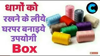 Amazing Thread Box Craft Idea || Best Out Of Waste || Easy DIY Craft || Part -3