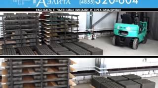 Тротуарная плитка от производителя Рыбинск(Компания Аэлита производит тротуарную плитку, кирпич стеновой, камень бортовой, Кирпич стеновой утолщённы..., 2015-06-01T11:53:05.000Z)