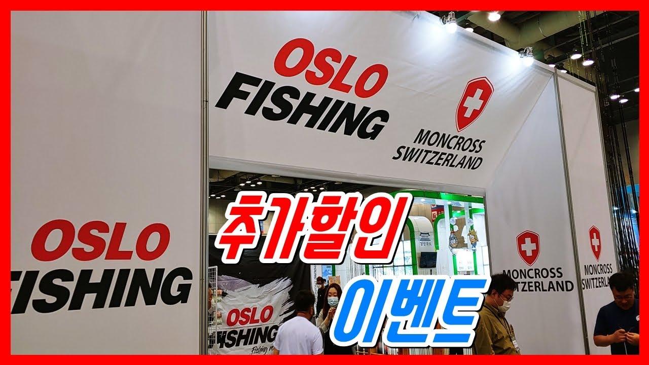 [2020생활낚시박람회]  오슬로피싱 몽크로스 부스 둘러보기  간지TV 구독자 추가할인 이벤트 ~!!!