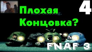 Полное Прохождение Five Nights At Freddy s 3 Плохая концовка