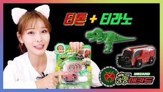 공룡메카드 장난감! 티톤+티라노_강우람의 첫 캡처카+타이니소어! [베리]