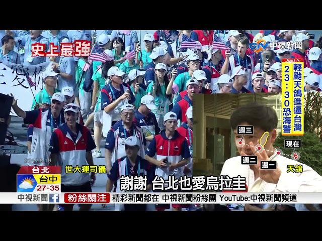 """神救援! 世大運3司儀""""脫稿""""炒氣氛加分│中視新聞 20170820"""