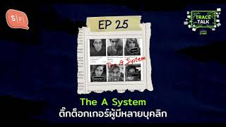 The A System ติ๊กต็อกเกอร์ผู้มีหลายบุคลิก   Trace Talk EP25