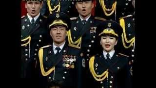 """""""Монгол ардын цэргийн дуу"""" ЦДБЭЧ / Mongolian army choir"""