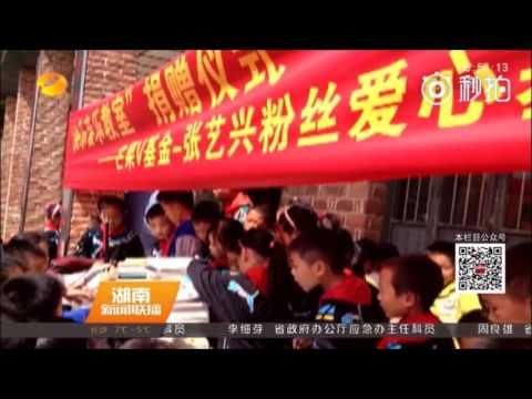 (ENG SUB) 170106 Hunan News: Zhang Yixing Kindness Award and charitable deeds