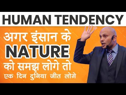 Human Tendency