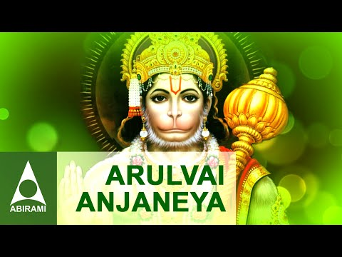 Arulvai Anjaneya Swamy | Tamil Devotional Songs | Spiritual Bhajans From Emusic | Jay Hanuman