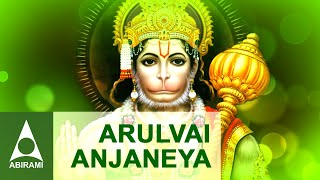 Arulvai Anjaneya Swamy | Tamil Devotional Songs | Spiritual Bhajans From Emusic | Jay Hanuman