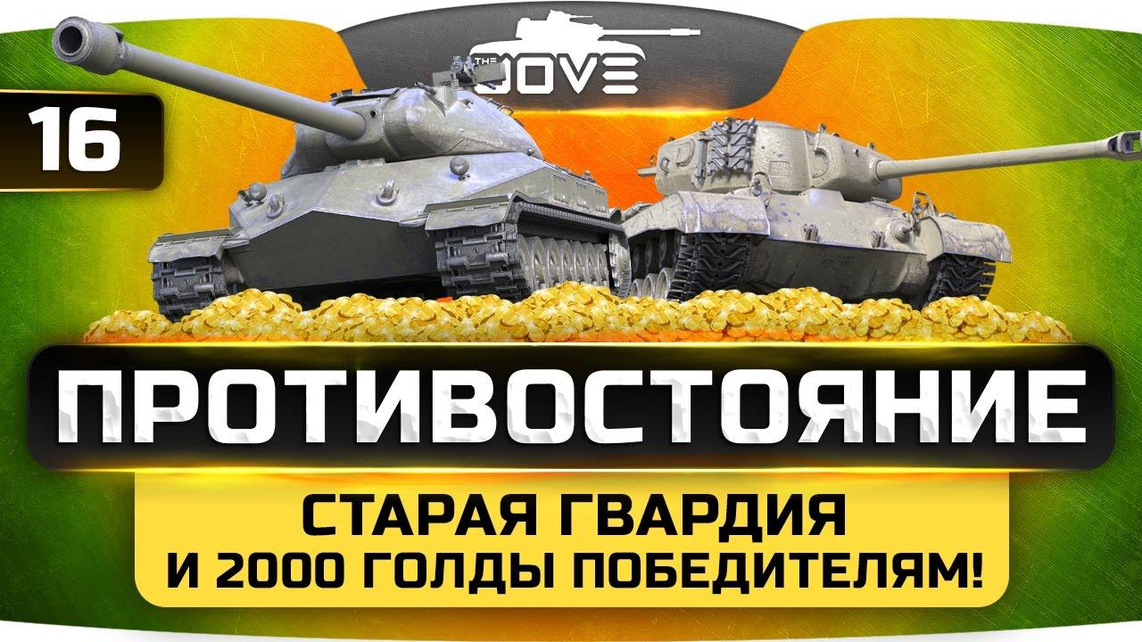 Стих world of tanks про гей