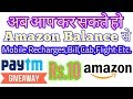 #6 DailyPaytmGiveaway-Do Recharges,Bill Payments,Cab,Flight Booking Using Amazon Pay Balance