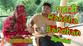 पहाड़ी Raksha Bandhan Special | BARFI VINES | Kangra comedy | Bhai Behan Ka Pyar | kangra Boys Girls