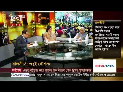 Bangla Talk Show Today 21 January 2018 Ekattor Songjog Online BD Shows