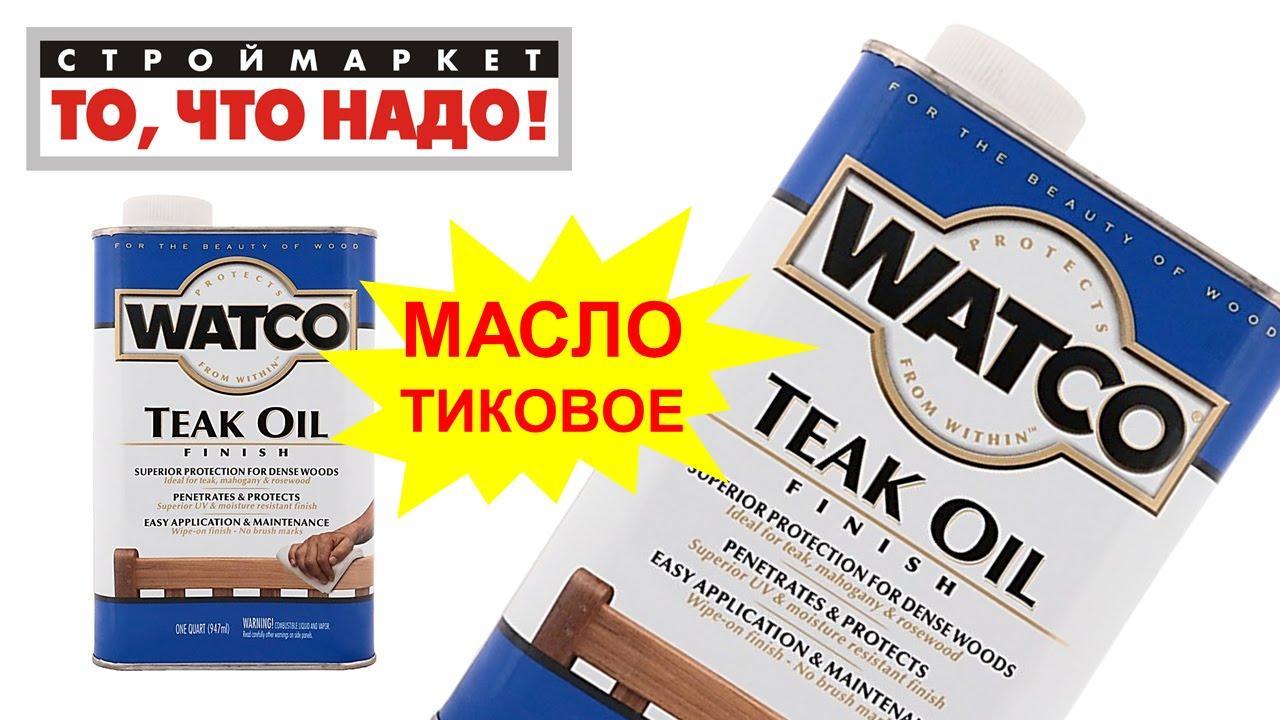 19 янв 2015. Watco exterior wood oil finish натуральное финишное масло для дерева. Простое в использовании. Отличительной особенностью.