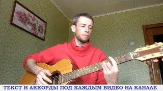 Ария - Потерянный рай (гитара, кавер дд)