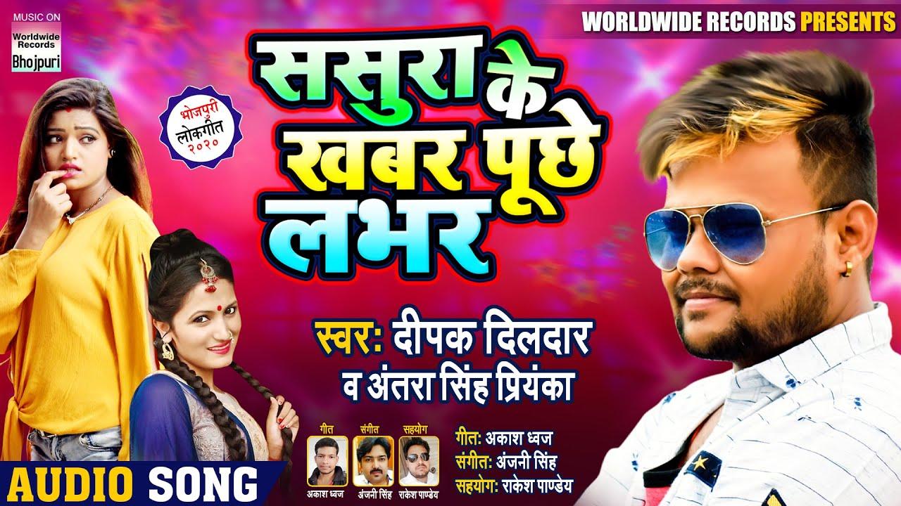 Sasura Ke Khabar Puche Labhar | Deepak Dildar & Antra Singh Priyanka | ससुरा के खबर | Bhojpuri Songs