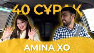 40 СҰРАҚ - AMINA XO (БІРІНШІ ТОЛЫҚ СҰХБАТ)
