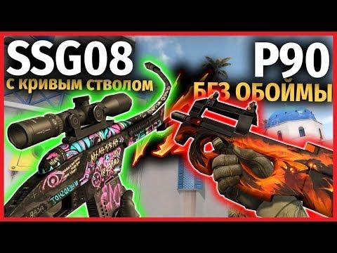 SSG08 С КРИВЫМ СТВОЛОМ против P90 БЕЗ ОБОЙМЫ // КТО ХУЖЕ // ССГ против П90