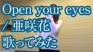【歌ってみた】Open your eyes/亜咲花【Occultic;Nine-オカルティック・ナイン ED】