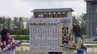2016 金沢競馬場 白山大賞典.