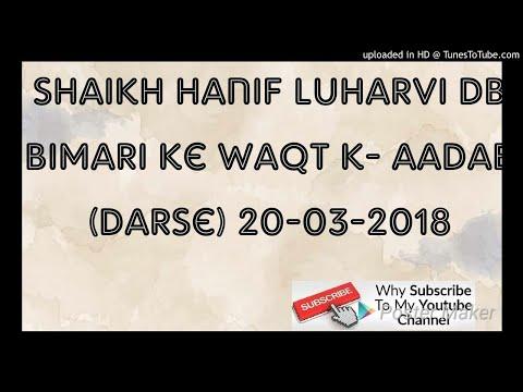 Shaikh Hanif Luharvi db Bimari ke waqt k- aadab (darse) 20-03-2018