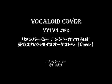 リメンバー・ミー / シシド・カフカ feat. 東京スカパラダイスオーケストラ (Vocaloid Cover)