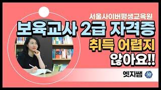 [서사평_엣지쌤] 보육교사2급자격증 취득 어렵지 않아요…