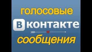 ⌨Как отправлять голосовые сообщения ВКонтакте \ How to send a voice message VKontakte