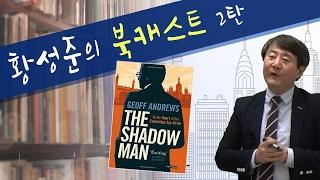[황성준의 북캐스트#2] - The Shadow Man
