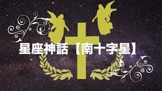 【星座神話】南十字星の誕生  -Crux-
